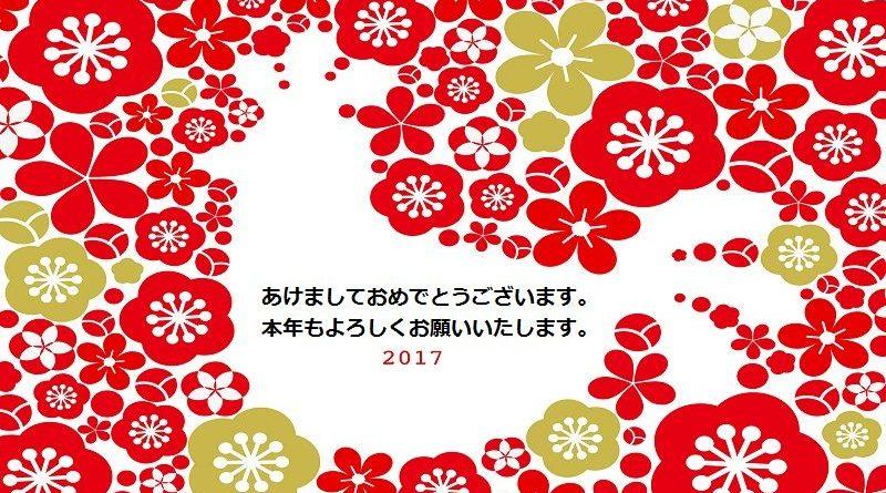 あけましておめでとうございます。本年もよろしくお願い致します。